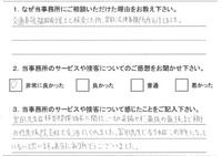 お客様アンケート(交通事故)1018.jpg