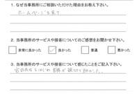 お客様アンケート(交通事故)20130110.jpg