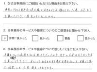 お客様アンケート(交通事故)20130116.jpg