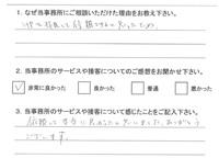 お客様アンケート(交通事故)20130206