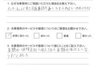 お客様アンケート(交通事故)20130219