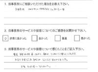 お客様アンケート(交通事故)20130328