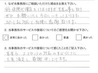 お客様アンケート(交通事故)20130404