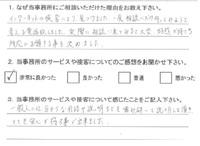 お客様アンケート(交通事故)20130502