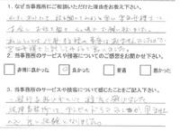 お客様アンケート(交通事故)20130516