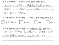 お客様アンケート(交通事故)20130718