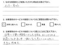 お客様アンケート(交通事故)20131003