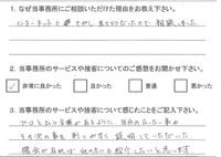 お客様アンケート(交通事故)20131114