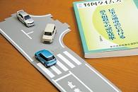 交通事故イメージ