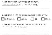 お客様アンケート(交通事故)20140320