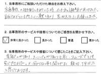 お客様アンケート(交通事故)20140508