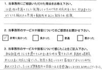 お客様アンケート(交通事故)20140619