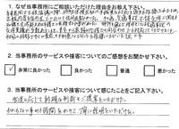 お客様アンケート(交通事故)20140626