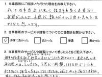 お客様アンケート(交通事故)20140828.jpg