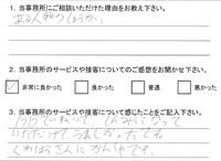 お客様アンケート(交通事故)20140904.jpg