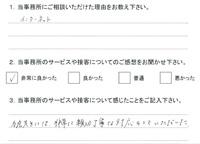 お客様アンケート(交通事故)20140918.jpg