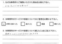 お客様アンケート(交通事故)20141002