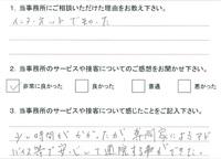 お客様アンケート(交通事故)20141023.jpg