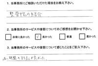お客様アンケート(交通事故)20141204.jpg