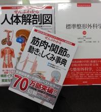 医学知識の勉強のための書籍