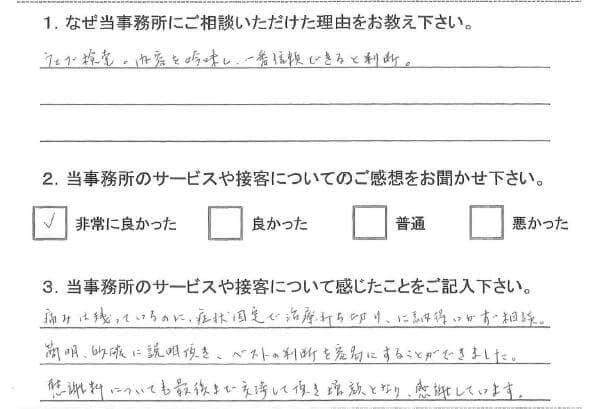 お客様アンケート(交通事故)20120905