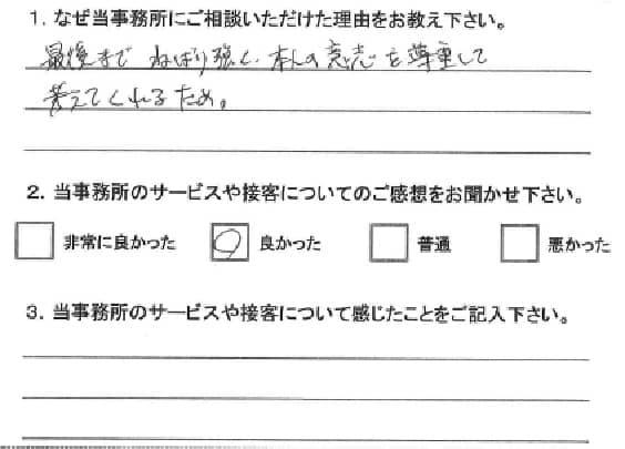 お客様アンケート(交通事故)20130118