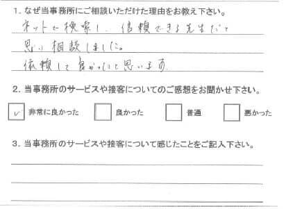 お客様アンケート(交通事故)20130425