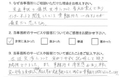 お客様アンケート(交通事故)20130530