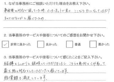 お客様アンケート(交通事故)20130620