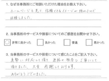 お客様アンケート(交通事故)20130704