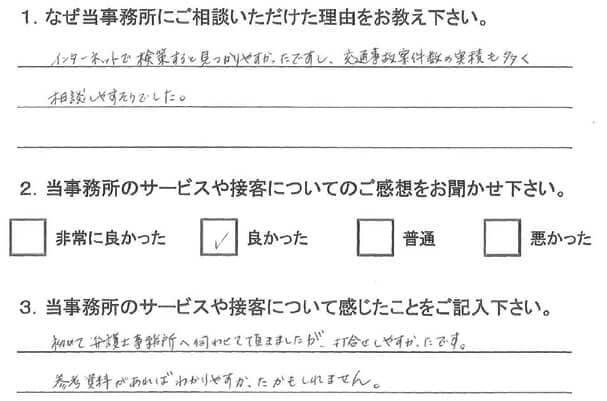 お客様アンケート(交通事故)20130711