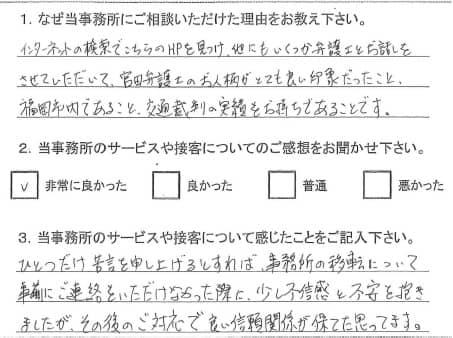 お客様アンケート(交通事故)20140109
