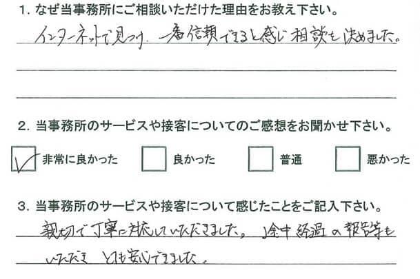 お客様アンケート(交通事故)20140115