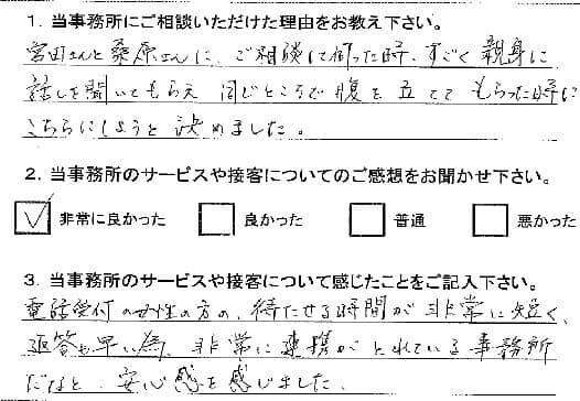 お客様アンケート(交通事故)20140206