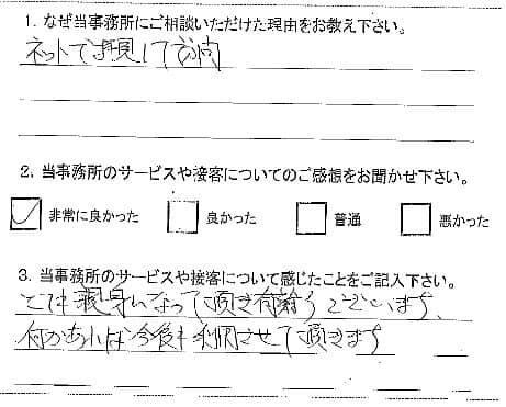 お客様アンケート(交通事故)20140213