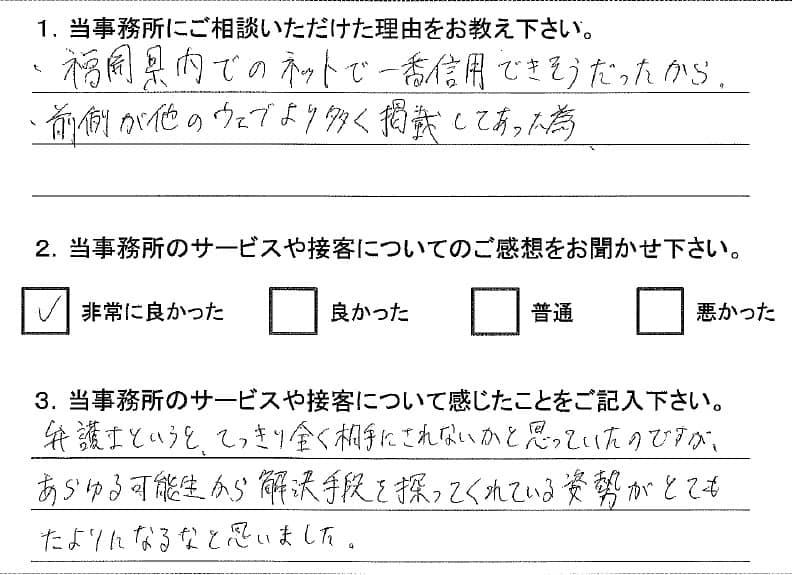 お客様アンケート(交通事故)20140403