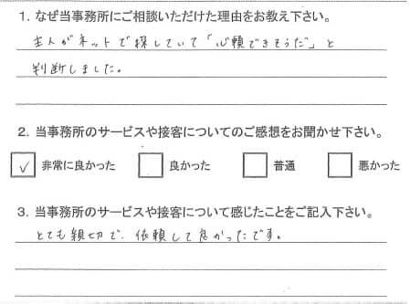お客様アンケート(交通事故)20140409
