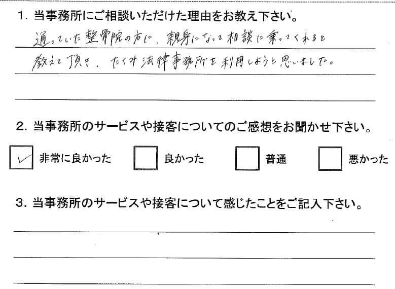 お客様アンケート(交通事故)20140424