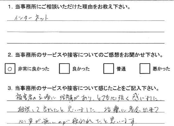 お客様アンケート(交通事故)20140515