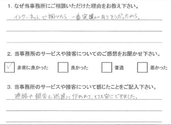 お客様アンケート(交通事故)20140604