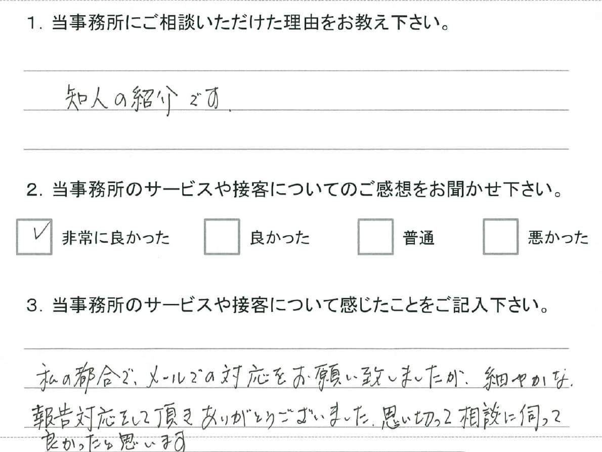 お客様アンケート(交通事故)20140821.jpg
