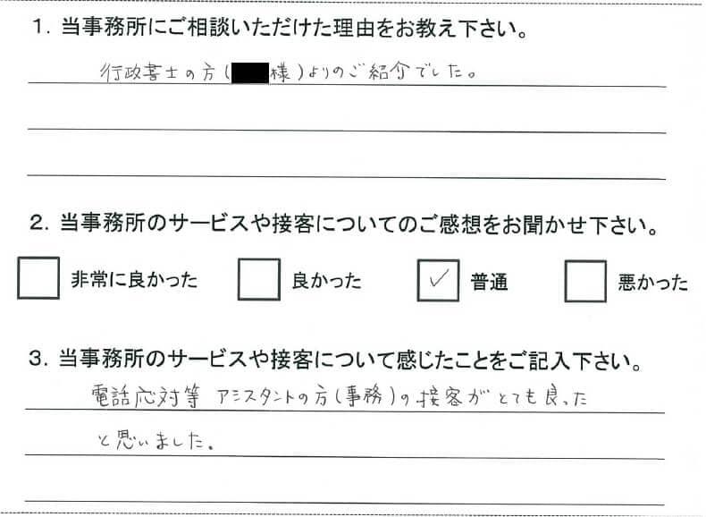 お客様アンケート(交通事故)20140910