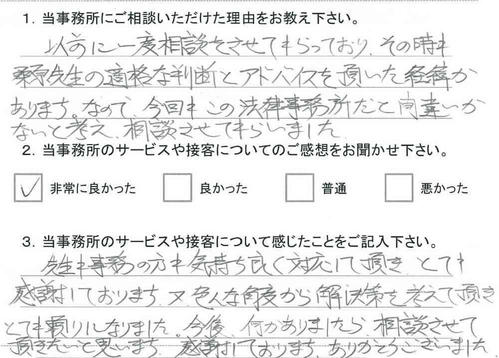 お客様アンケート(交通事故)20141016