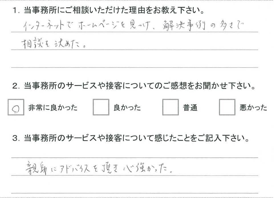 お客様アンケート(交通事故)20141030