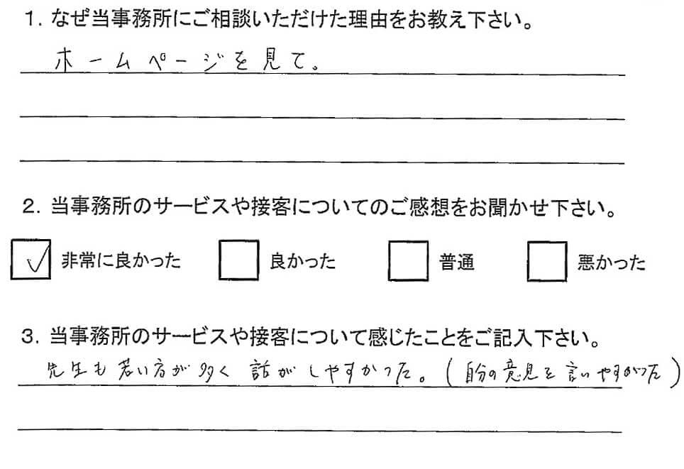 お客様アンケート(交通事故)20141127