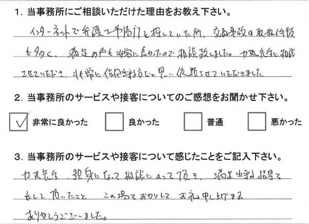 お客様アンケート(交通事故)20141225