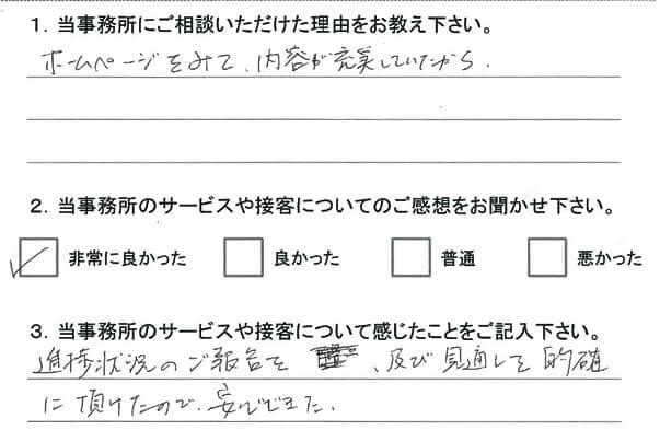 お客様アンケート(交通事故)20150108
