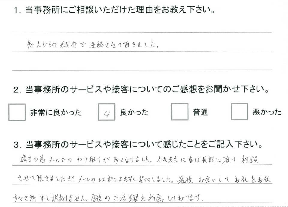 お客様アンケート(交通事故)20150122