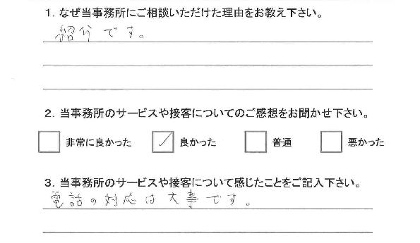 お客様アンケート(交通事故)0805