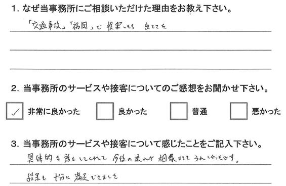お客様アンケート(交通事故)1109